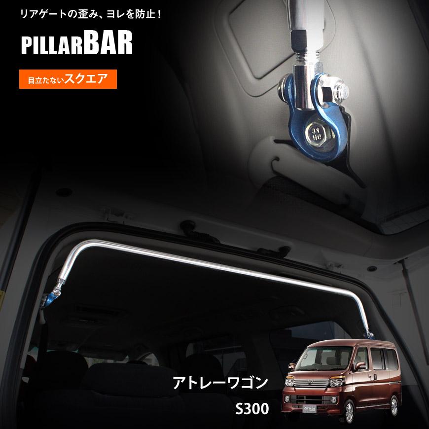 【リアピラーバーアトレーワゴン S300 スクエアタイプ ボディ補強 日本製