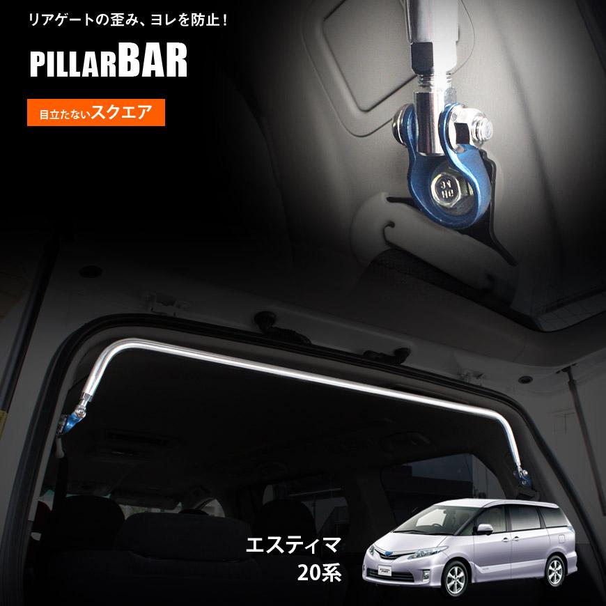 【リアピラーバーエスティマ 20系 AHR20W(ハイブリット) スクエアタイプ ボディ補強 日本製