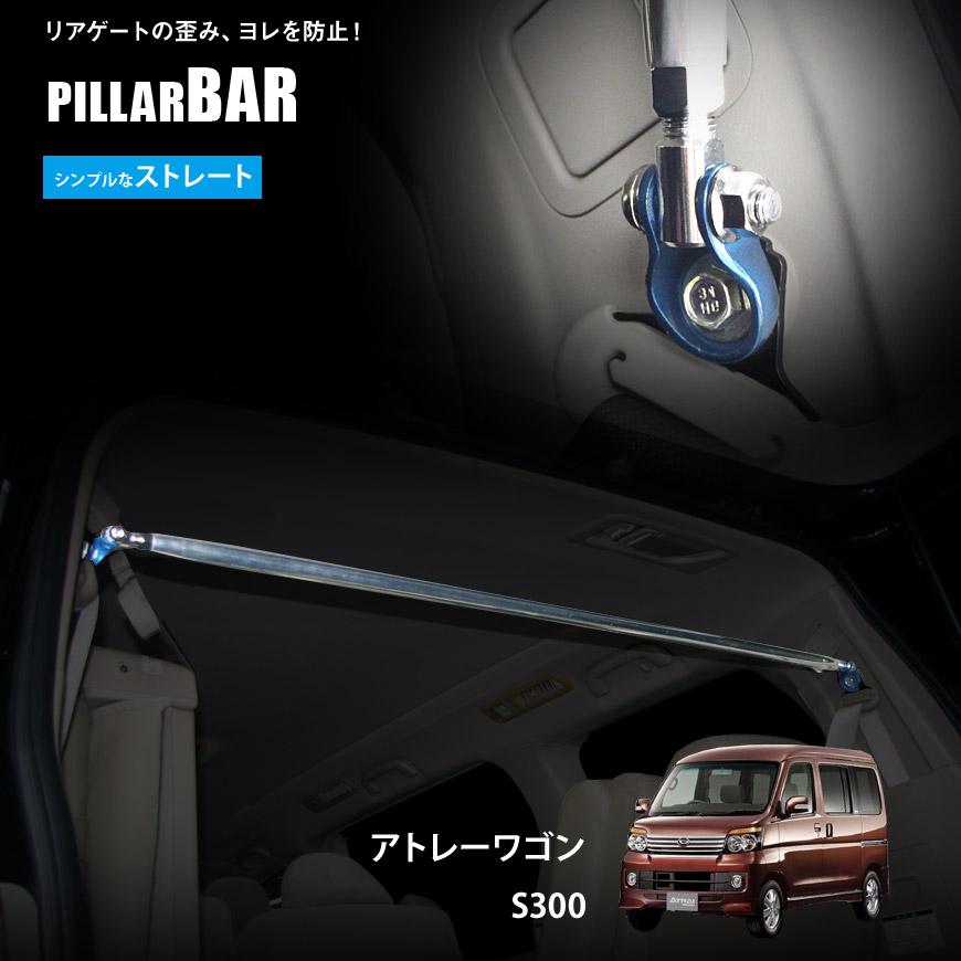 【リアピラーバーアトレーワゴン S300 ストレートタイプ ボディ補強 日本製