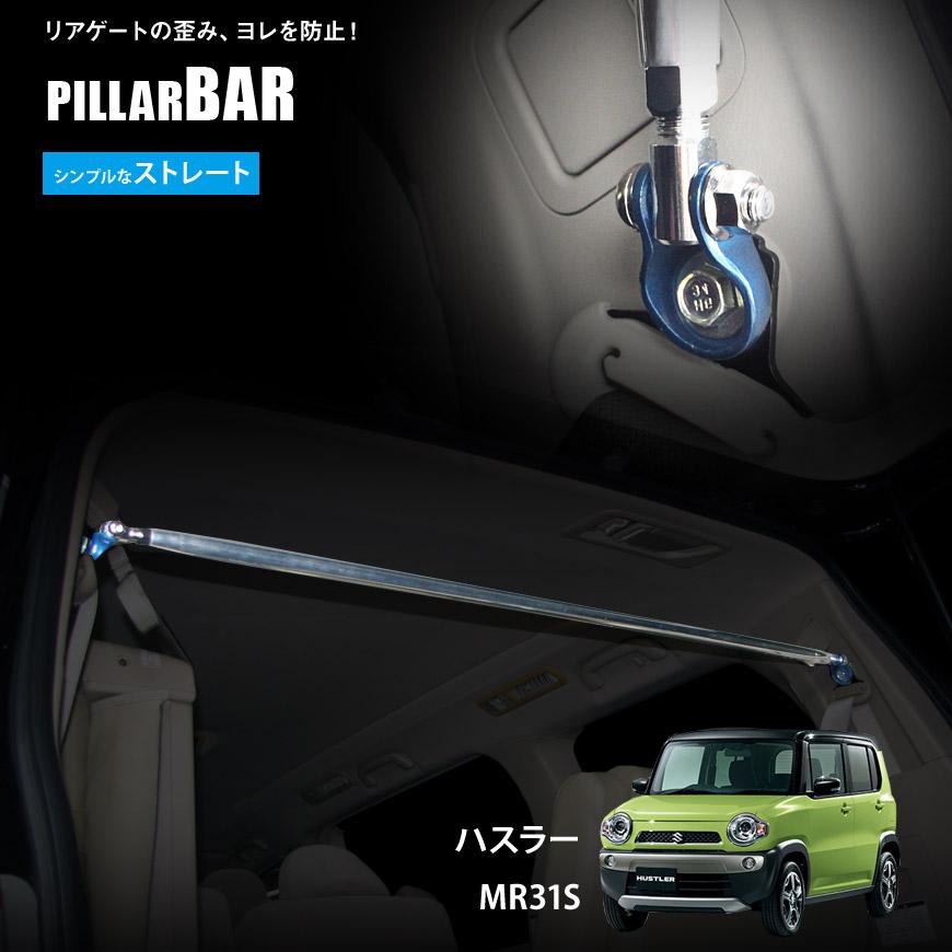 【リアピラーバーハスラー MR31S '14/01~ ストレートタイプ ボディ補強 日本製