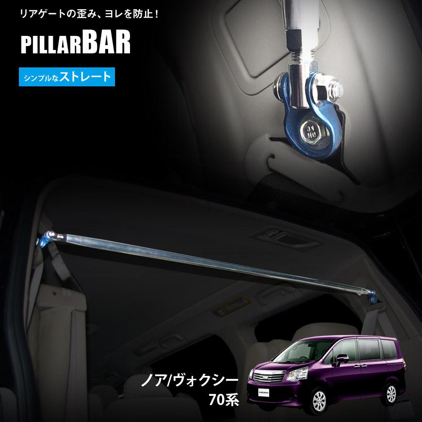 【リアピラーバーノア/ヴォクシー ボクシー 70系 ZZR70(通常バックドア車用) ストレートタイプ ボディ補強 日本製