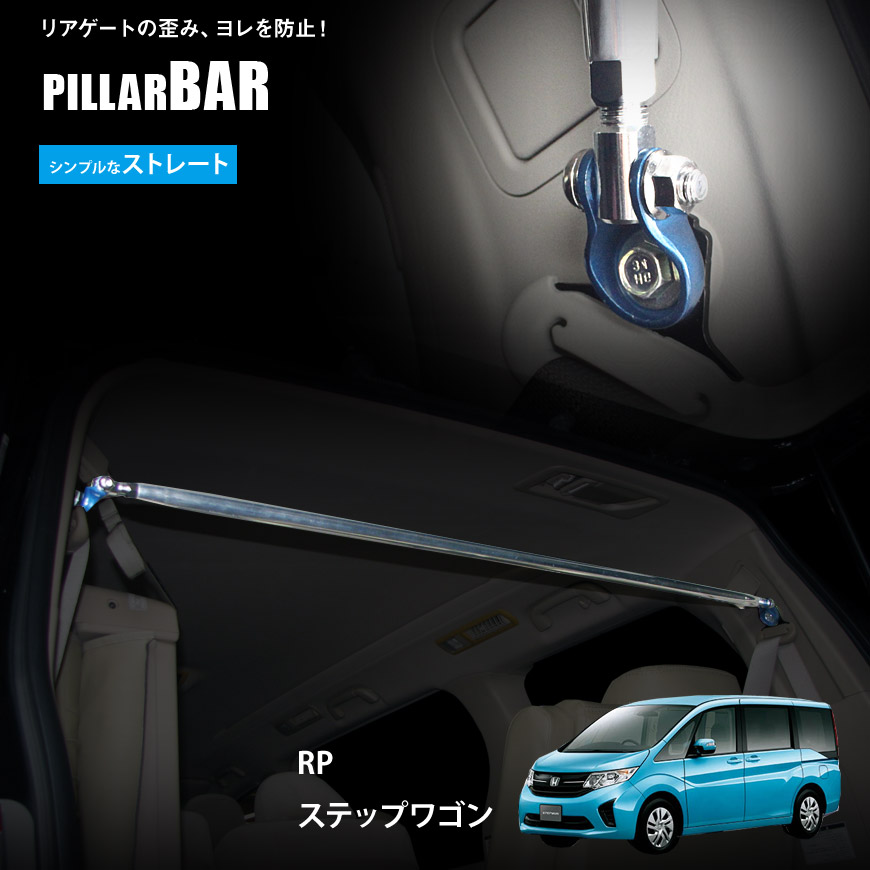 【リアピラーバーステップワゴン RP# '15/04~ (コンペテション)ストレートタイプ ボディ補強 日本製
