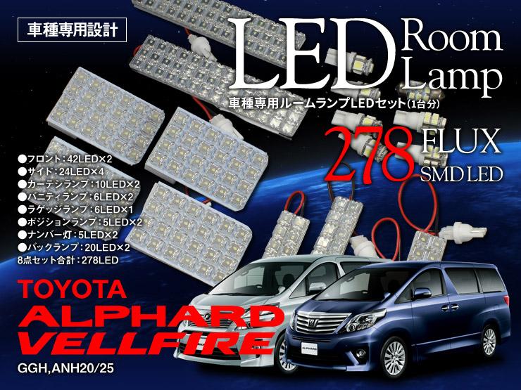 【あす楽 LED ルームランプセット アルファード ヴェルファイア 20系 FLUX LED 3chip SMD LED 278発