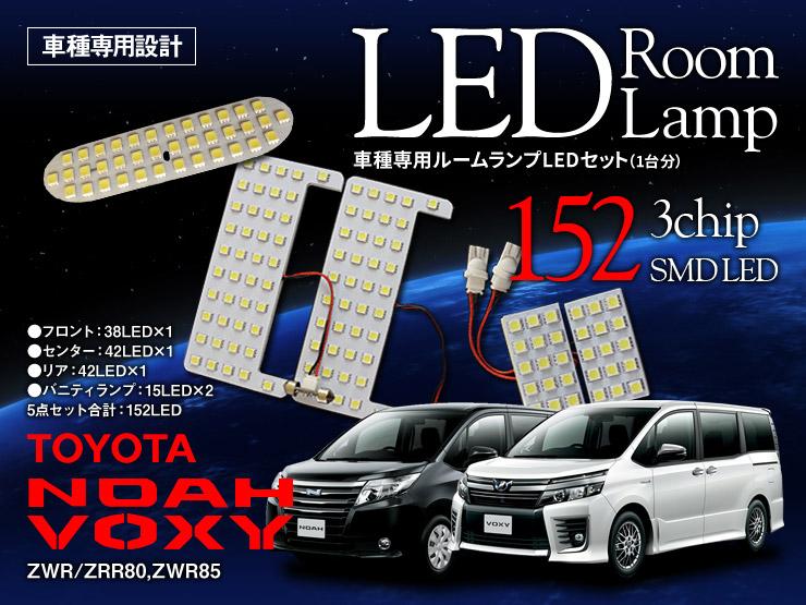 【最大44倍ポイントアップ!】あす楽 LED ルームランプセット ノア ヴォクシー 80系 3chip SMD LED 152発
