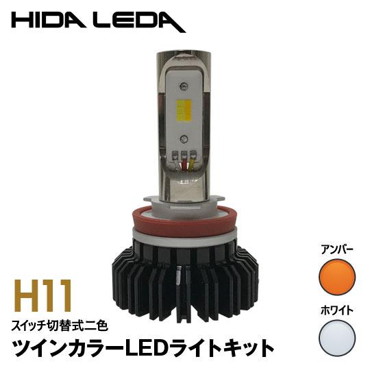 【あす楽 ツインカラー LEDフォグバルブ ホワイト イエロー 切替式 H11 6000K/3000K マルチ デュアル キット Gracias 汎用 左右セット