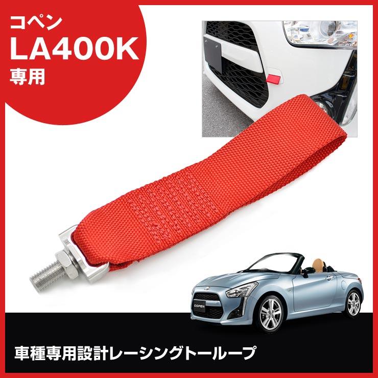 【レーシング トーストラップ コペン LA400K 布製 専用アダプター付き 牽引フック トーループ 日本製