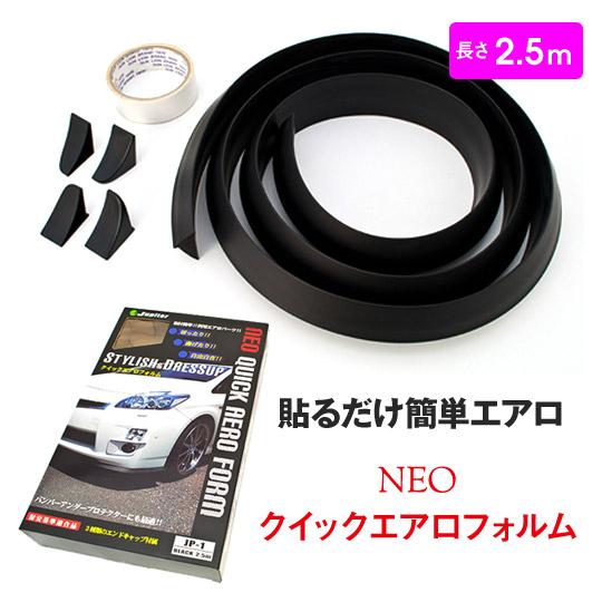 【最大44倍ポイントアップ!】ネオ クイックエアロフォルム 2.5m