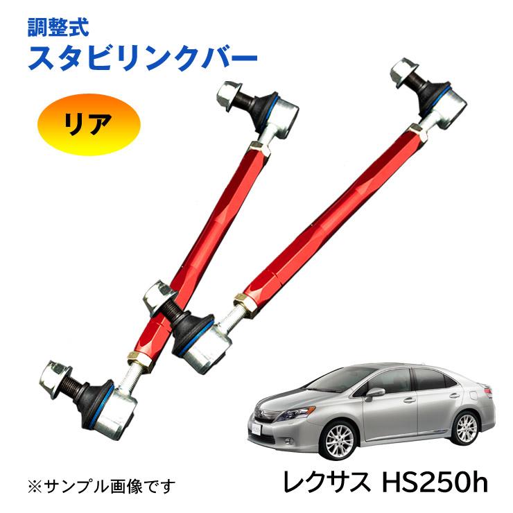 【調整式スタビリンクバーレクサス HS250h ANF10 リア 左右セット ローダウン 車高調