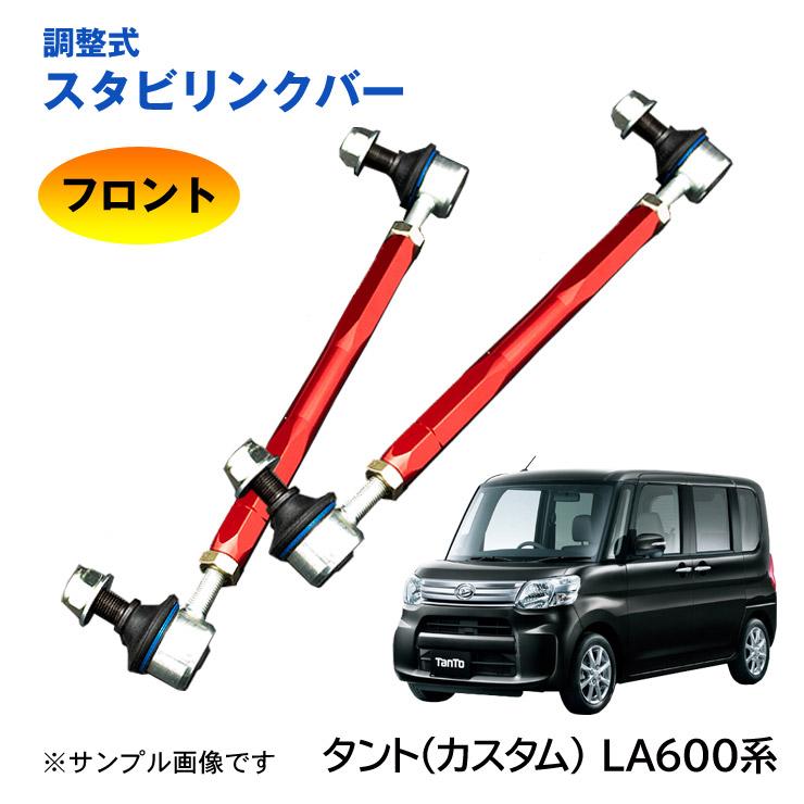【調整式スタビリンクバータント(カスタム) 600系 LA600S/LA610S フロント 左右セット ローダウン 車高調
