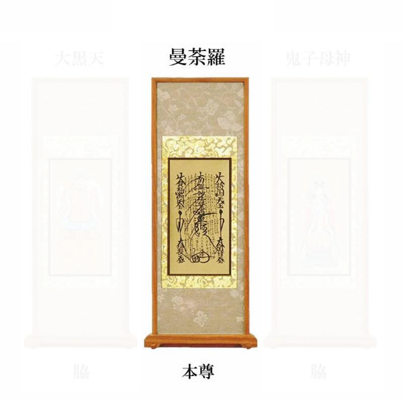 モダン仏壇に最適な日蓮宗のスタンド掛け軸 スタンド掛け軸 日蓮宗 本尊20代のみ