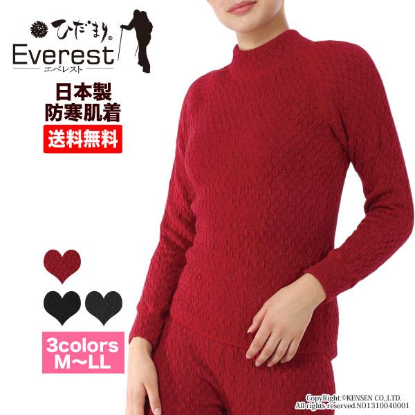 【上下別売】ひだまりシリーズで最高クラスの保温力 ひだまり エベレスト婦人用長袖ハイネックシャツ 防寒インナー 汗冷えしにくい/静電気抑制/抗菌消臭・防臭機能/平らなミシン目/日本製 EVN