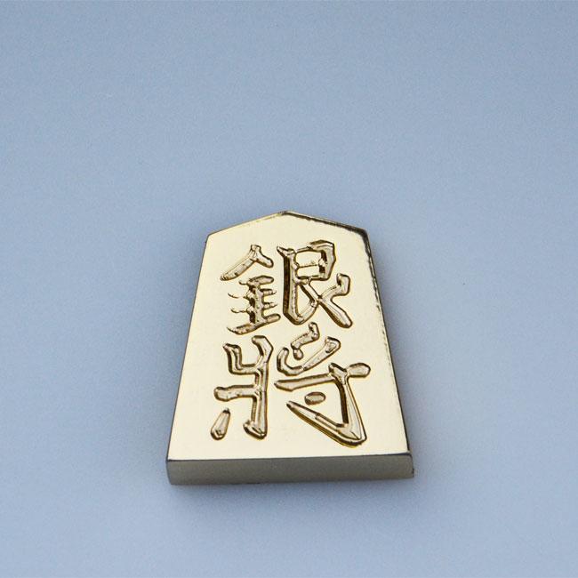 金の駒 銀将 24金メッキ 将棋 インテリア 贈物 縁起物 景品 マシニングセンタ