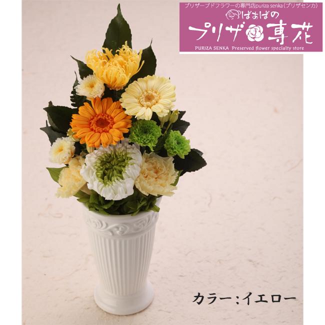 送料無料 プリザーブドフラワー 仏花 供花 「光」 H:32cm W:16cm