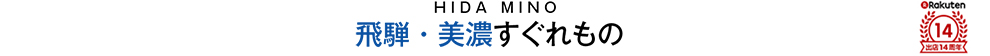 飛騨・美濃すぐれもの:五平餅、明宝ハム、飛騨牛などを販売する岐阜のアンテナショップ!