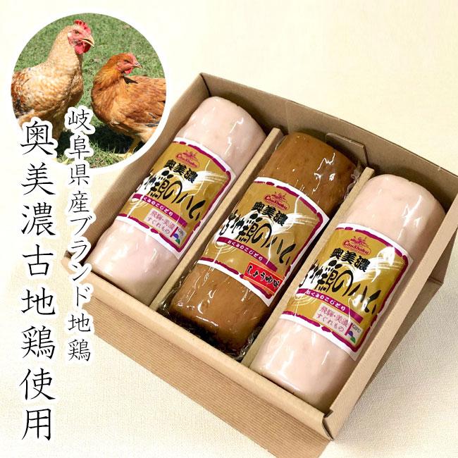 絶品 奥美濃古地鶏を使った本格的なプレスハムの詰め合わせ 奥美濃古地鶏ハムBセット 送料無料でお届けします G-KOJ-B2140 ハム