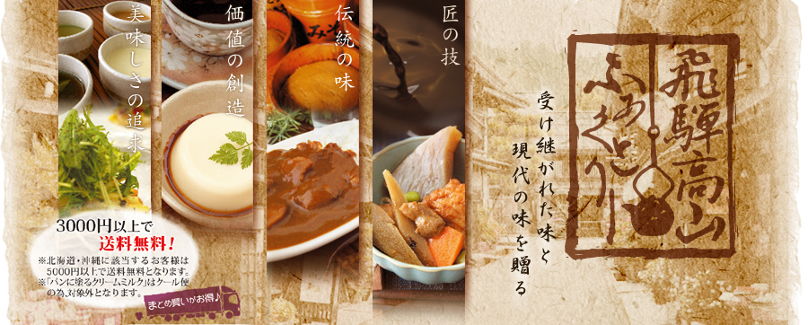飛騨高山ファクトリー公式通販:飛騨高山ファクトリー有限会社 公式ページ