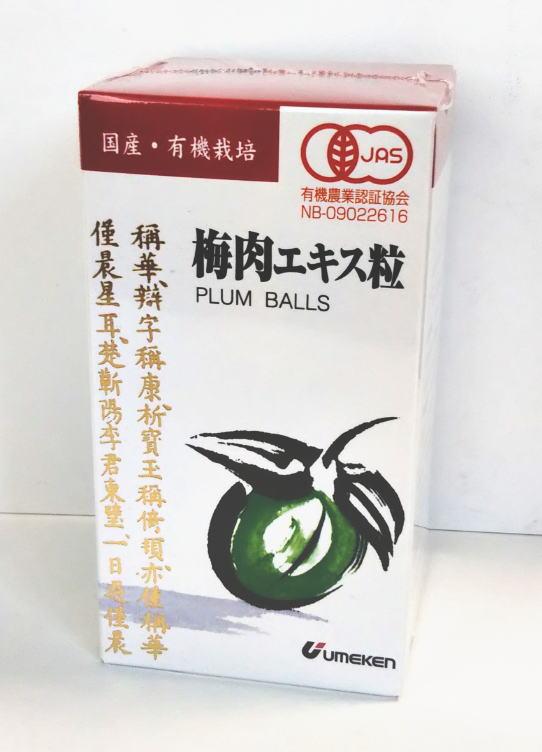 ウメケン 有機梅肉エキス(粒)90g(約600粒)3個セット 【送料無料】