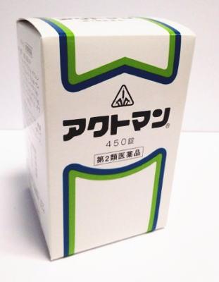 【あす楽】【第2類医薬品】ホノミ漢方 アクトマン 450錠【送料無料】【5】