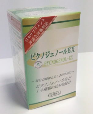 ピクノジェノールEX 120粒 2箱【送料無料】