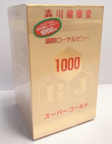 森川健康堂 ローヤルゼリー スーパー ゴールド 1000 200球【送料無料】