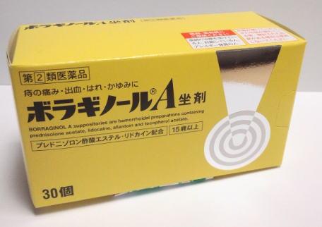 【第(2)類医薬品】ボラギノールA坐剤 30個 3箱【送料無料】