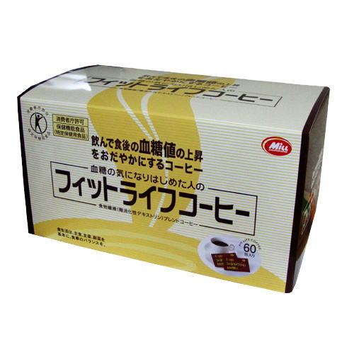 血糖値 フィットライフコーヒー 60包 3個セット【送料無料】気になる糖質 ミル総本社【特定保健用食品】【5】