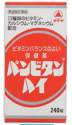 【第2類医薬品】パンビタンハイ 240錠 5箱