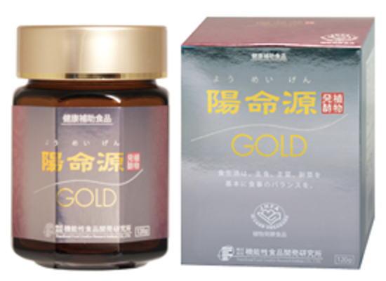 陽命源ゴールド 120g 2箱セット【送料無料】乳酸菌酵素