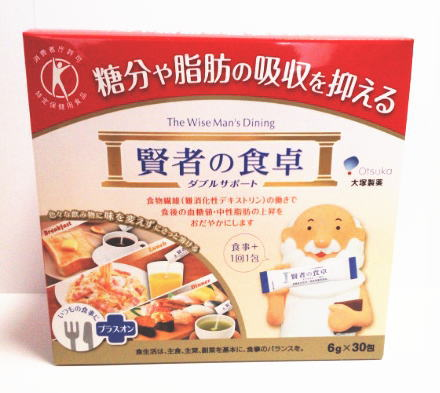 賢者の食卓ダブルサポート 30包 10個セット【特定保健用食品】