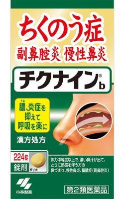 【第2類医薬品】チクナイン 224錠 5箱【送料無料】鼻づまり 慢性鼻炎 蓄膿症 副鼻腔炎