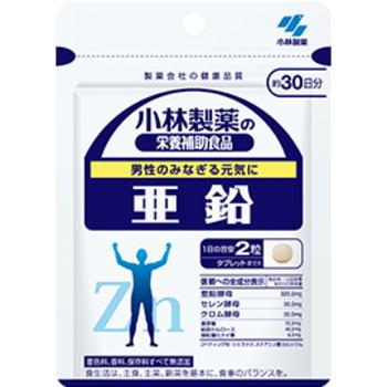 小林製薬 亜鉛 120粒 約60日分 10個セット