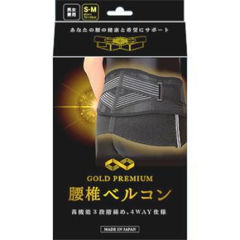 GOLD PREMIUM 腰椎ベルコン S-Mサイズ(腰回り70cm-90cm)ブラック【送料無料】
