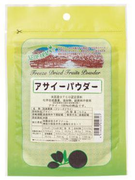 【農薬不使用】ネオファーム アサイーパウダー(50g×10個セット)【送料無料】