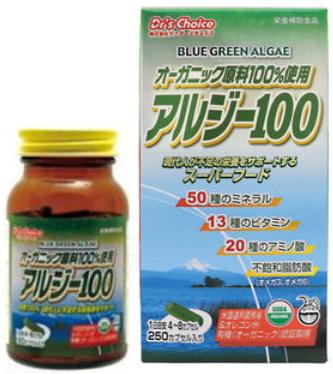 ミネラル・ビタミン・脂肪酸・アミノ酸 アルジー100 120カプセル×3個セット【送料無料】