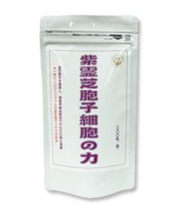 紫霊芝胞子細胞の力 300粒【送料無料】
