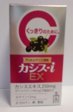 カシス-i EX 約60粒 5個セット【送料無料】