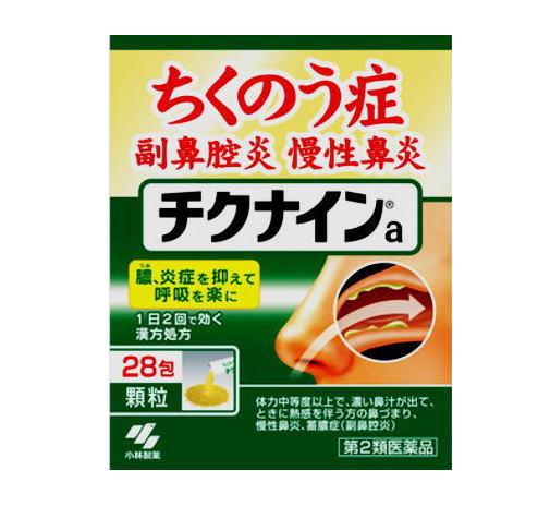 【第2類医薬品】チクナイン 28包 5個【送料無料】 蓄膿症 慢性鼻炎 副鼻腔炎