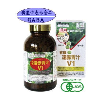 有機 遠赤青汁V1 250g(1250粒) 2個セット【送料無料】【機能性表示食品】【有機JAS認定】