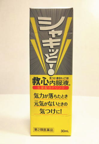 【第2類医薬品】救心 救心内服液(30mL)シャキッと 50本【送料無料】