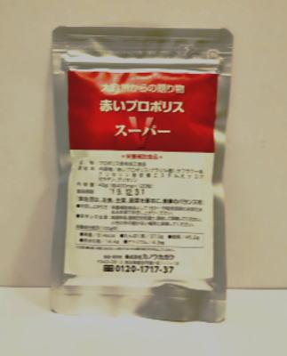 プロポリス・レッドプロポリス・スーパーV 120粒 3個セット【送料無料】