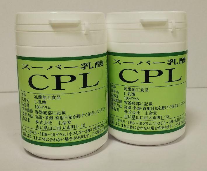 乳酸菌 環状重合乳酸 スーパー乳酸CPL 200g(100g×2個)【送料無料】
