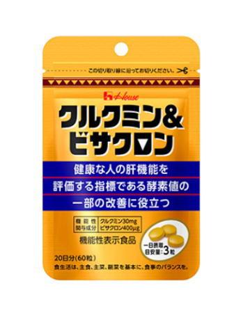 【機能性表示食品】クルクミン&ビサクロン 60粒(20日分)6個セット【送料無料】