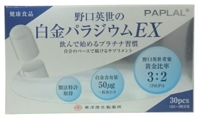 野口英世 白金パラジウムEX 30粒 3個セット【送料無料】