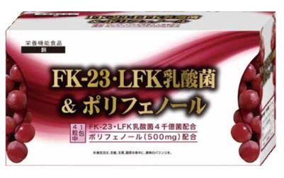 FK-23 LFK乳酸菌&ポリフェノール (4粒×30包) 2個セット【送料無料】