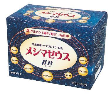 太陽食品 メシマゼウスBB(2.5g×90包)3個セット【送料無料】