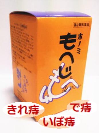 【第2類医薬品】剤盛堂薬品のホノミ漢方薬 もへじ 270カプセル 3箱【送料無料】痔の薬【5】