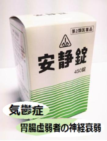 【第2類医薬品】ホノミ漢方 安静錠 450錠×3箱【送料無料】【5】