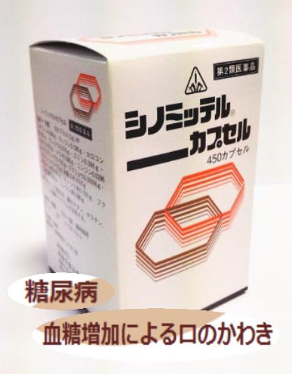 【第2類医薬品】血糖値 シノミッテルカプセル 450カプセル 3箱【送料無料】【5】剤盛堂薬品