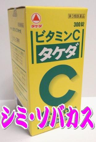 【第3類医薬品】タケダ ビタミンC 300錠 3箱【送料無料】