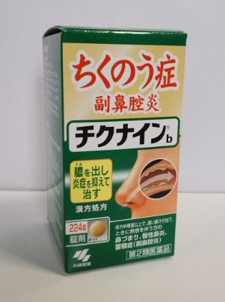 【第2類医薬品】小林製薬 ちくのう症 チクナイン 224錠 2箱【送料無料】